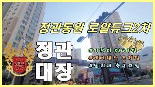 정관 동원 로얄듀크2차_정관 대장아파트_기적의 실내구조…