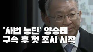 양승태 前 대법원장, 구속 후 첫 조사 / YTN