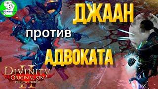 Divinity Original Sin 2: DE - Джаан, охотник на демонов. Секреты и хитрости. Схватка с Адвокатом.