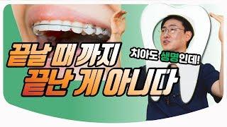 치아교정 평생 해야 할까?ㅣ치과 의사친 박종진 원장