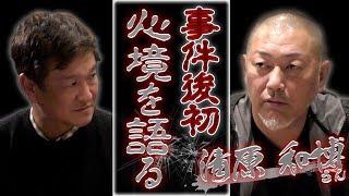 【事件後初告白】清原和博さんYouTube初登場!…薬物の恐さと息子の支え、逮捕前後の心境について全て語る。