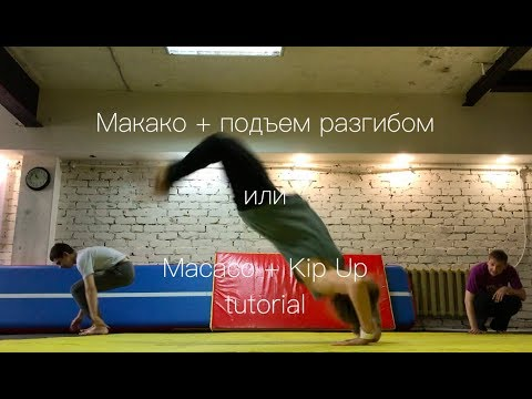 Macaco With Kip Up - Tutorial