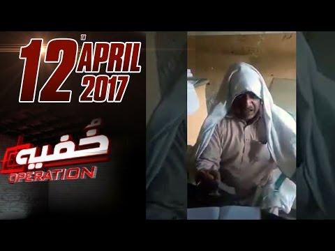Jaali Baba Kay Karnamay | Khufia Operation | Samaa TV | 12 April 2017