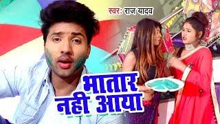 Bhatar Nahi Aya - Holi Me Sali Jawan Bhailu - Raj Yadav - Bhojpuri Holi Songs 2019