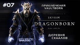 TES V Skyrim - Dragonborn DLC Часть 07 Деревня Скаалов