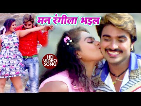 Chintu और Tanu Shree का सबसे जबरदस्त गाना - Man Rangeela Bhail - RANGEELA - Bhojpuri Hit Songs