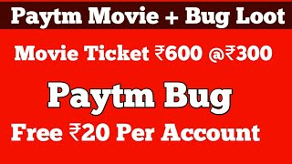 Paytm Movie Ticket Offer 50% Discount Upto ₹300, Paytm bug free ₹20 Cashback, Grabon bug loot