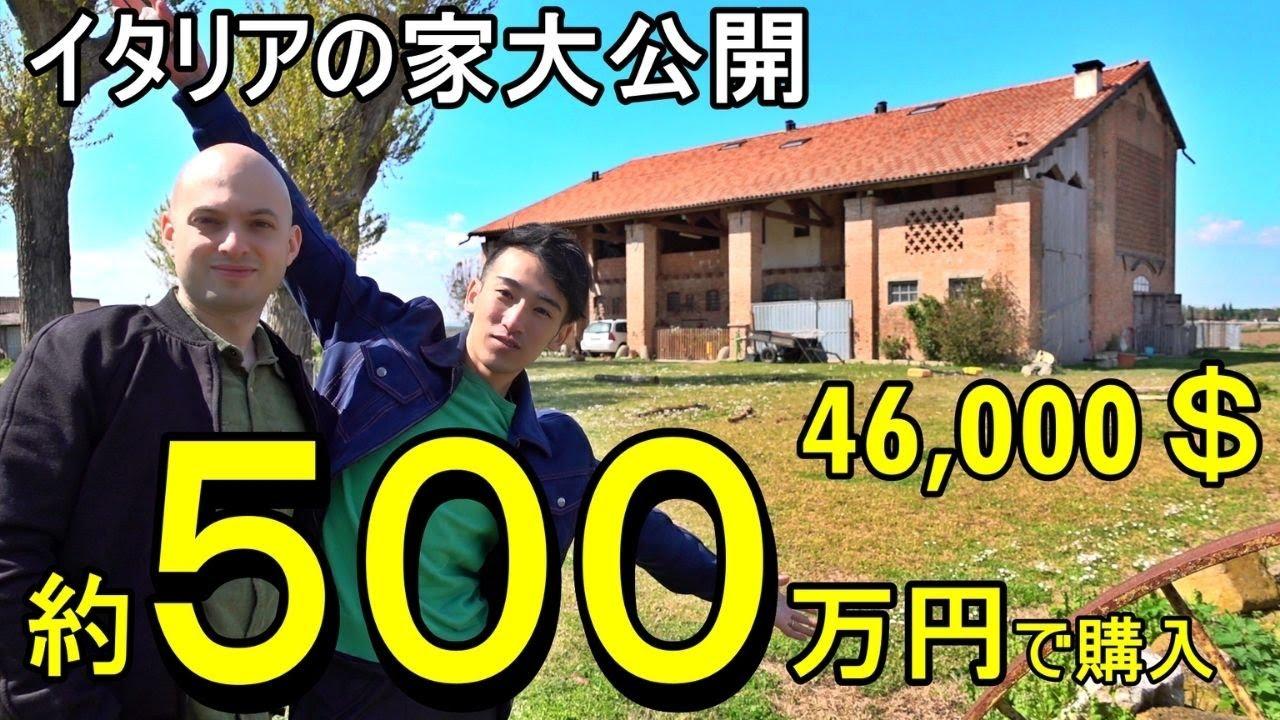 【家大公開】500万払えば、イタリアの田舎でこんな家買えます!(国際ゲイカップル)