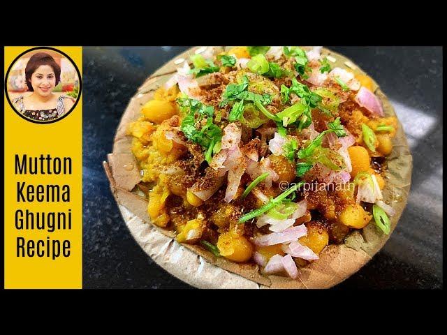 মাংসের ঘুগনি রেসিপি / ঘুগনি চাট - Mutton Keema Ghugni ( Authentic Bengali Recipe )