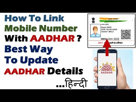 How to Link Mobile Number With Aadhar! How to Update Aadhar Details!