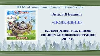 Виталий Бианки - Подкидыш