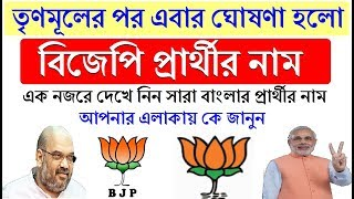 Download Video বিজেপি প্রার্থীর নাম সারা বাংলায় কে কোথায় দাঁড়াচ্ছে দেখুন MP3 3GP MP4
