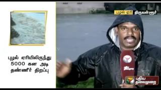 Extra water released from Puzhal lake: Precaution messures taken spl tamil video hot news 02-12-2015 | Lakes in Thiruvallur touch the brims