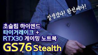초슬림한 하이엔드 게이밍 노트북! MSI GS76   …