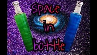 DIY ШИММЕР, КАНДУРИН, КОСМОС В БУТЫЛКЕ, КОТОРЫЙ МОЖНО ВЫПИТЬ!!! Подобие напитка Viniq #spaceinbottle