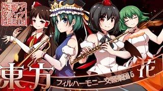 【東方】オーケストラ生演奏による『花映塚メドレー』 【交響アクティブNEETs】