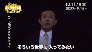 【出演者コメント/近藤芳正】 映画絶賛公開中! 映画の撮影中に、この...