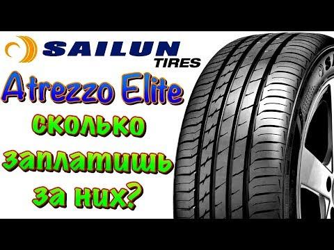 sailun-atrezzo-elite-ОБЗОР!-КИТАЙСКИЕ-ШОССЕЙНЫЕ-ШИНЫ-В-2019ом!