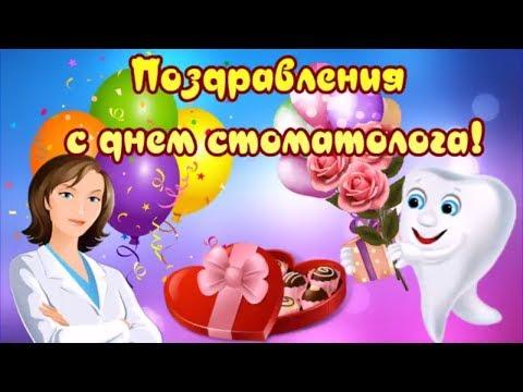 Поздравления с днем стоматолога! Желаю довольных всегда пациентов! С днем стоматолога!