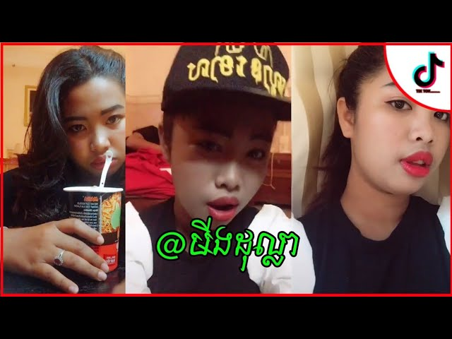 ?????????/Khmer Tik Tok Song Bek sloy Video Collection 2018