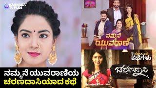 nammane yuvarani serial | charanadasi |colors Kannada | classical kathegalu S01 | E01