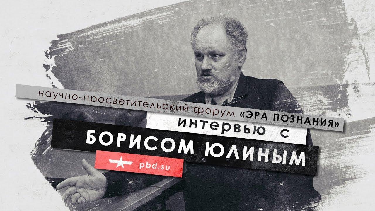 Борис Юлин. Форум «Эра познания»