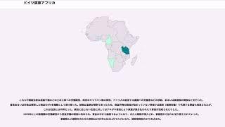 ドイツ領東アフリカ