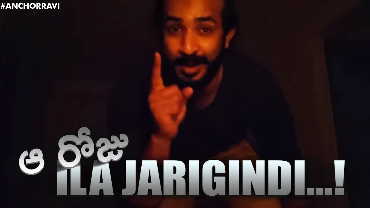 Aa Roju Ila Jarigindi | Baby Viya | #StayHome & #StaySafe | #AnchorRavi