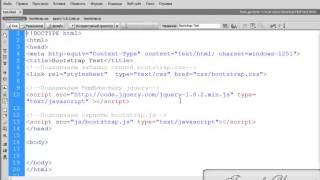 Bootstrap от Twitter'а Урок 1 Подключение.