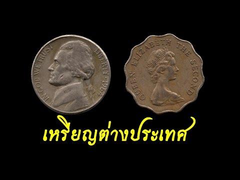 L2S เหรียญกษาปณ์หายาก เหรียญกษาปณ์ต่างประเทศ  foreign coin ดูกันสักนิดอาจมีมูลค่าราคาแพง