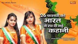 26 फरबरी सन 2019 को भारत ने रच दी नई कहानी   Anu Pooja Sharma  New Song 2019  NDJ Music