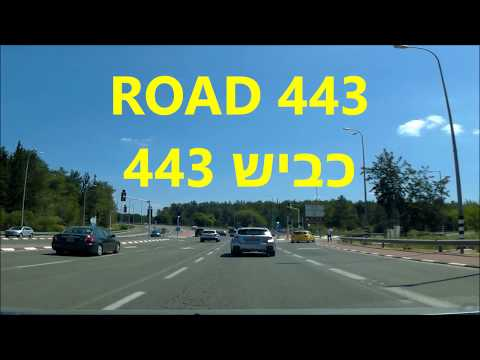 כביש 443 מצומת בן שמן עד גבעת זאב * 2018 * DRIVING Road 443 from Ben Shemen Junction to Givat Ze'ev