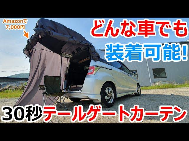30秒でリアゲートの下がリビングになる車中泊に最適なAmazon最安のテールゲートカーテン
