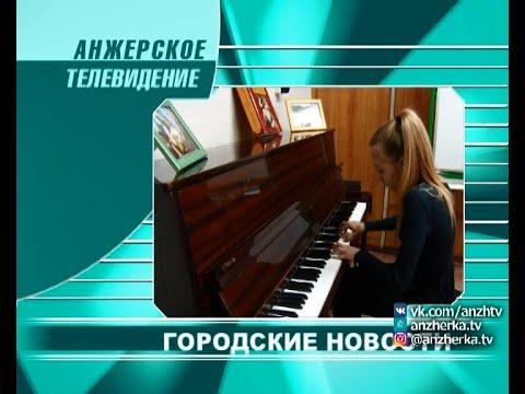 Городские новости Анжеро-Судженска от 25.12.19