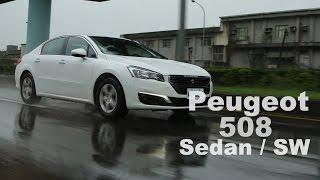 法系雙傑 Peugeot 508 Sedan u0026 SW