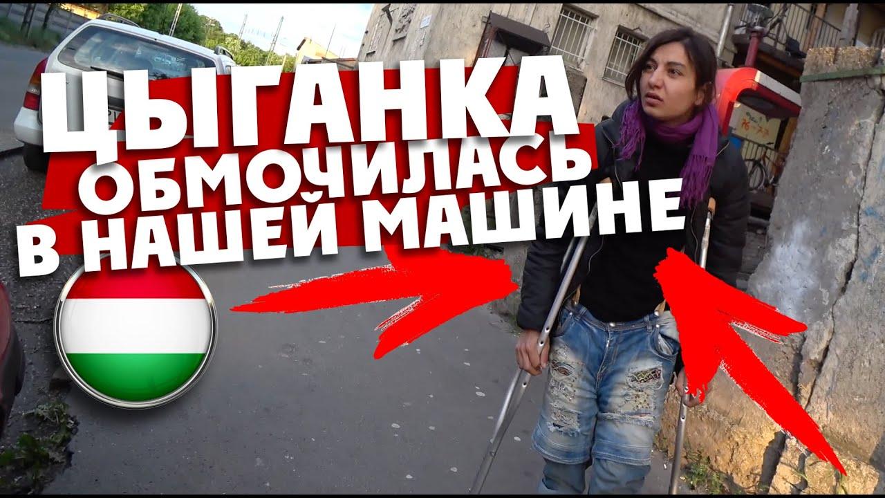 ВЕНГРИЯ: поездка к цыганам оставила без денег // БЫДЛО В ОБЩЕПИТЕ