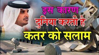 Qatar छोटा सा देश होने के बावजूद रखता है अपना दम | इन चीजों से दुनिया करती है कतर को सलाम