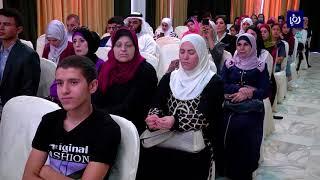 احتفال باليوم العالمي للشباب يشارك به الأردن (12-8-2017)