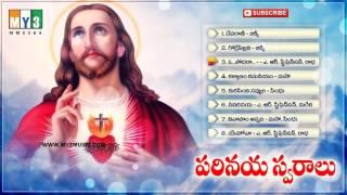 Christian Marriage Songs in Telugu || Parinaya Swaralu Jukebox || Top Hit Christian Wedding Songs