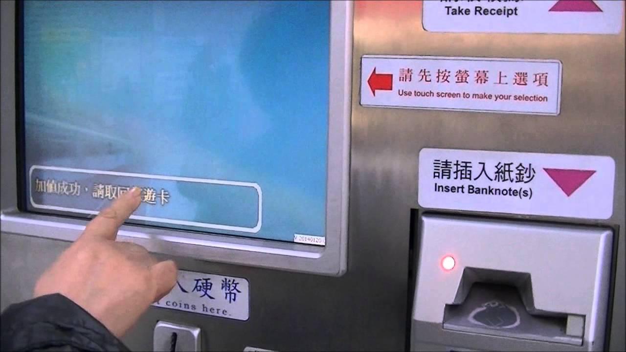 悠遊カードチャージ!臺灣 2014 - YouTube