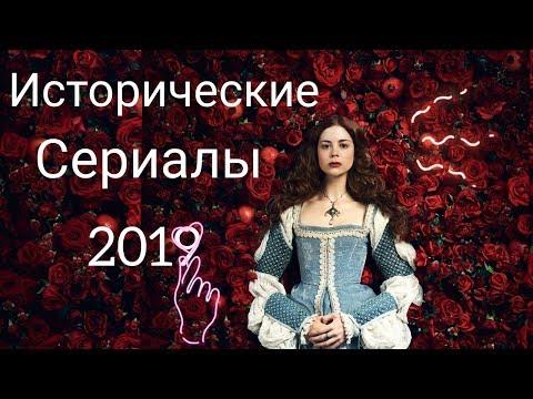 Исторические сериалы 2019 года
