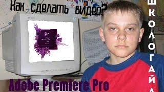 Как создать видео в Adobe Premier Pro.(Сегодня у меня минутка юмора, решил немного посмеяться и сымпровизировать. Лучший Школогайд по такому мощн..., 2015-02-05T16:48:29.000Z)