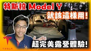 特斯拉Model Y 就該這樣用! 超完美電動車露營實紀! 新手也能享受這種難得的放鬆時刻!!