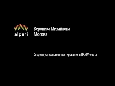 Секреты успешного инвестирования в ПАММ-счета Альпари