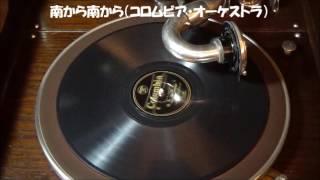 蓄音機で聴く昭和の流行歌。「南から南から」(三原純子、昭和18年)の...