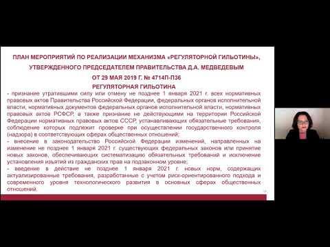 """Вебинар """"Что изменилось в градостроительном законодательстве?"""" 09.06.2020"""