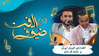 ضيوف الفن | الحلقة 3 - الفنان اصيل علي أبو بكر
