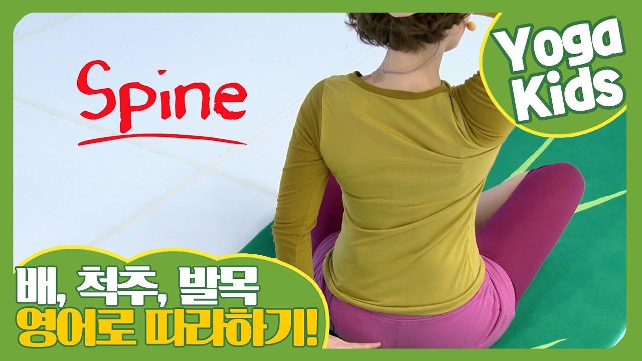 변비, Constipation I It's my body I Hello Yoga Kids 21회 ...