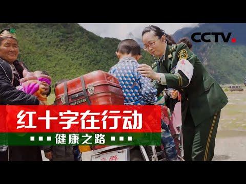 《健康之路》 20210508 红十字在行动  CCTV科教