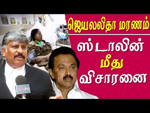 Jayalalitha death MK stalin will be questioned sasikala advocate tamil news live  Retired Judge Arumugasamy commission to probe the death of the late Chief Minister J Jayalalithaa has reportedly summoned the Deputy Chief Minister O Panneerselvam to appear before the commission on Feb 05, however deputy cm OPS did not appear before the commission. In the meanwhile sasikala advocate raja senthoor pandian told the reporters that he will make sure all the ministers including OPS and the leader of opposition mk stalin will appear before the commission for a cross examination   breaking news tamil,   More tamil news tamil news today latest tamil news kollywood news kollywood tamil news Please Subscribe to red pix 24x7 https://goo.gl/bzRyDm  #tamilnewslive sun tv news sun news live sun news